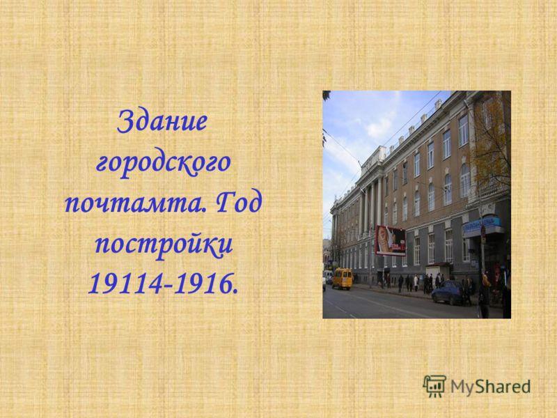 Здание городского почтамта. Год постройки 19114-1916.