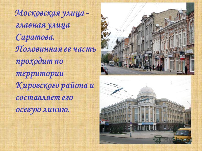 Московская улица - главная улица Саратова. Половинная ее часть проходит по территории Кировского района и составляет его осевую линию.