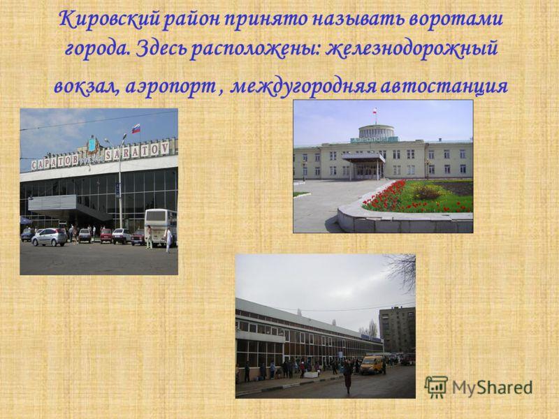 Кировский район принято называть воротами города. Здесь расположены: железнодорожный вокзал, аэропорт, междугородняя автостанция