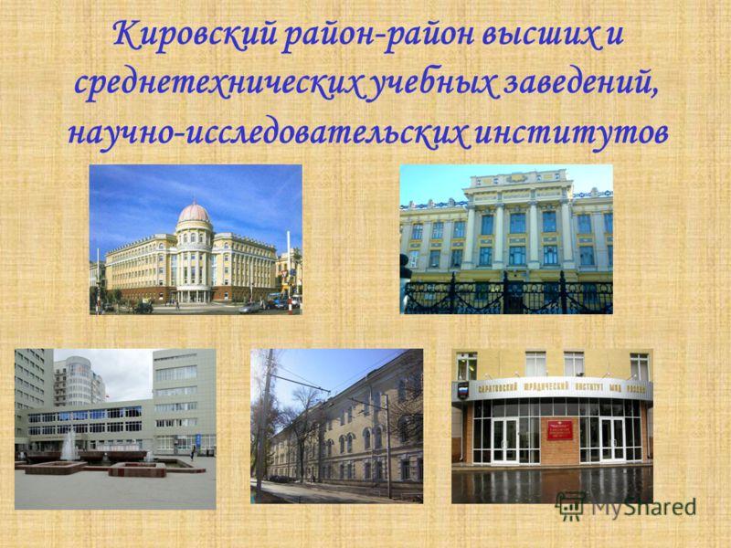 Кировский район-район высших и среднетехнических учебных заведений, научно-исследовательских институтов