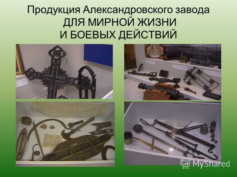 Продукция Александровского завода ДЛЯ МИРНОЙ ЖИЗНИ И БОЕВЫХ ДЕЙСТВИЙ