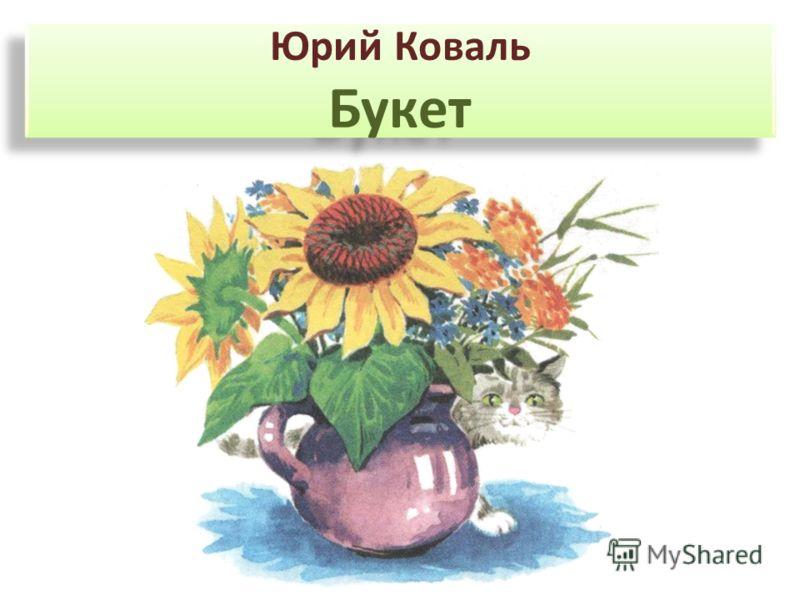 Юрий Коваль Букет