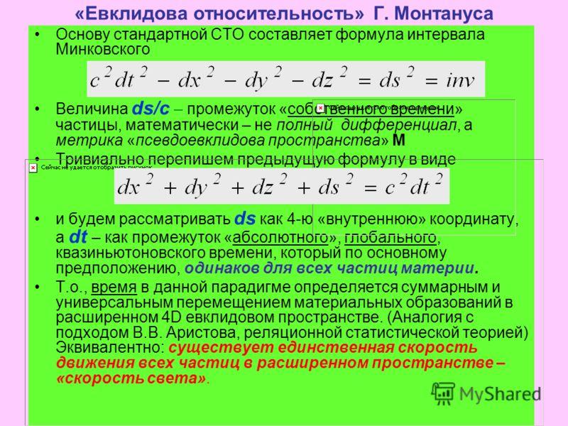 «Евклидова относительность» Г. Монтануса Основу стандартной СТО составляет формула интервала Минковского Величина ds/c – промежуток «собственного времени» частицы, математически – не полный дифференциал, а метрика «псевдоевклидова пространства» М Три