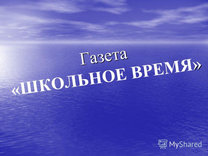 Газета » Газета «ШКОЛЬНОЕ ВРЕМЯ»