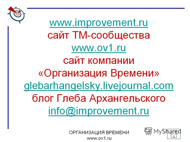 ОРГАНИЗАЦИЯ ВРЕМЕНИ www.improvement.ru