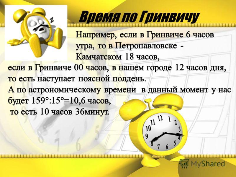 Время по Гринвичу