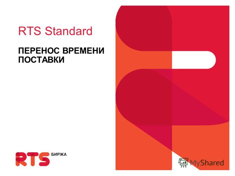 RTS Standard ПЕРЕНОС ВРЕМЕНИ ПОСТАВКИ
