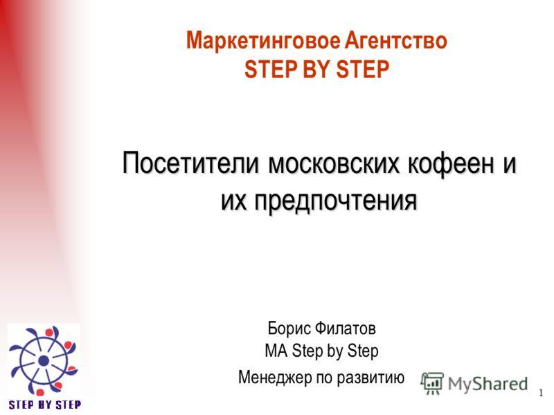 1 Маркетинговое Агентство STEP BY STEP Борис Филатов МА Step by Step Менеджер по развитию Посетители московских кофеен и их предпочтения