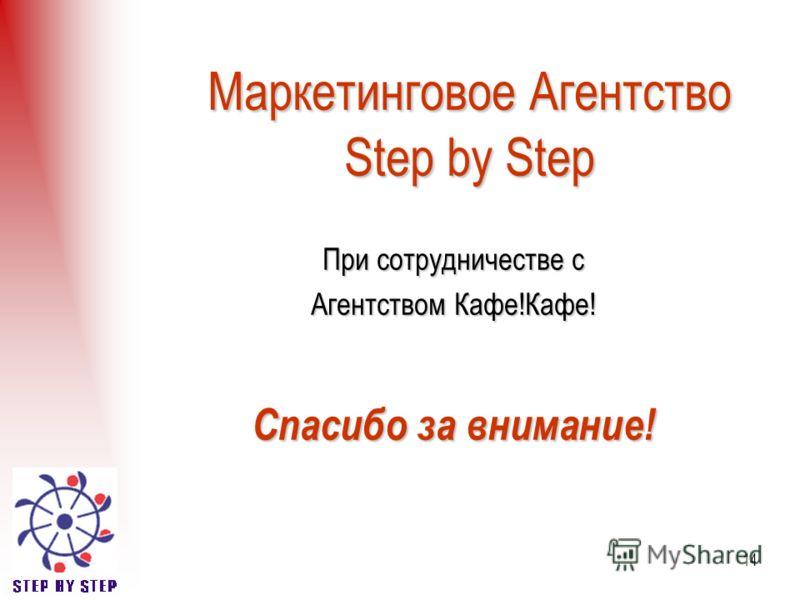 14 Маркетинговое Агентство Step by Step При сотрудничестве с Агентством Кафе!Кафе! Спасибо за внимание!