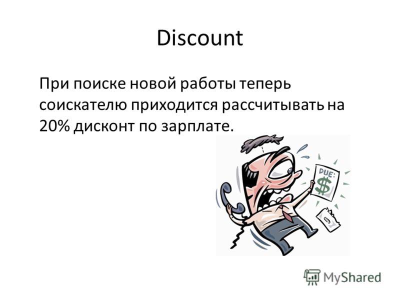 Discount При поиске новой работы теперь соискателю приходится рассчитывать на 20% дисконт по зарплате.