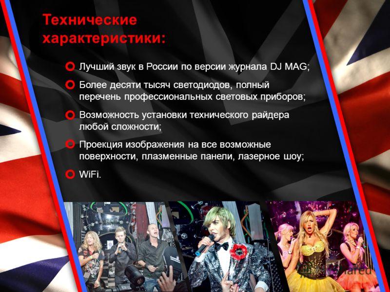 Технические характеристики: Лучший звук в России по версии журнала DJ MAG; Более десяти тысяч светодиодов, полный перечень профессиональных световых приборов; Возможность установки технического райдера любой сложности; Проекция изображения на все воз