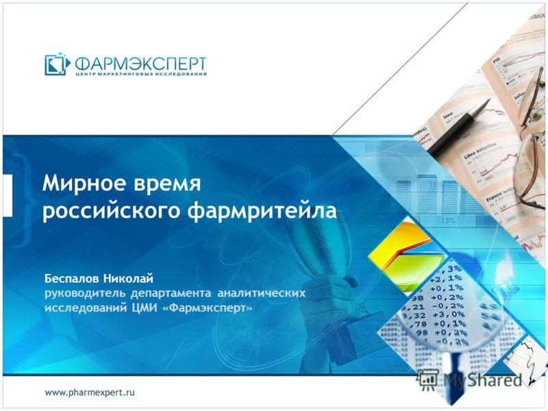 Мирное время российского фармритейла Беспалов Николай руководитель департамента аналитических исследований ЦМИ «Фармэксперт»