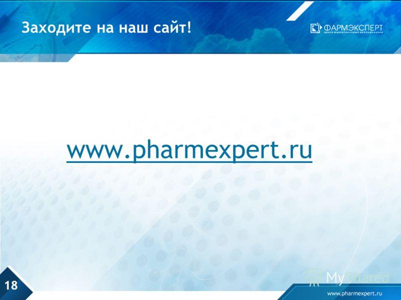 18 Заходите на наш сайт! www.pharmexpert.ru