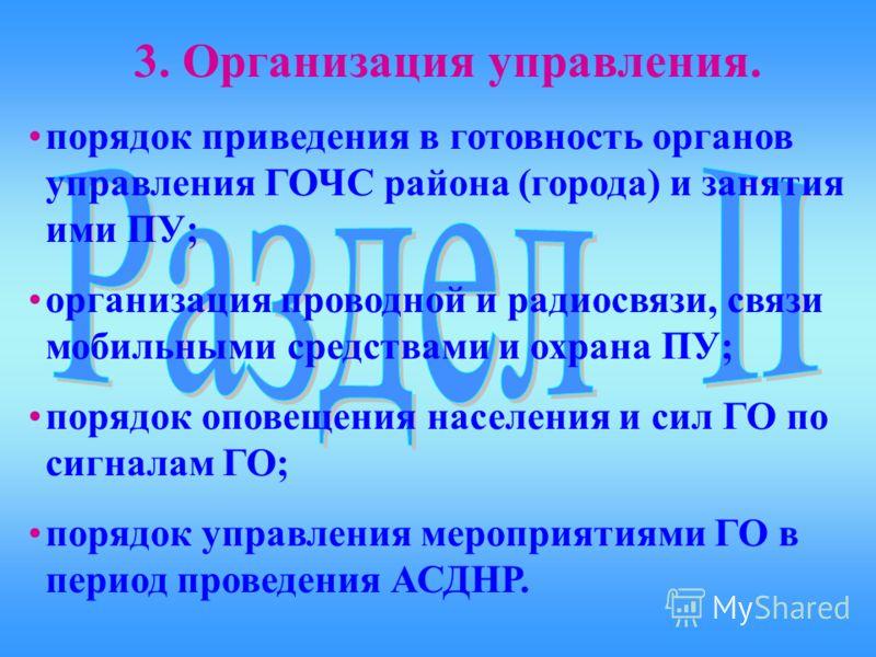 2. Организация защиты населения: порядок укрытия населения; порядок выдачи СИЗ, приборов РХР и ДК; мероприятия медицинской защиты.