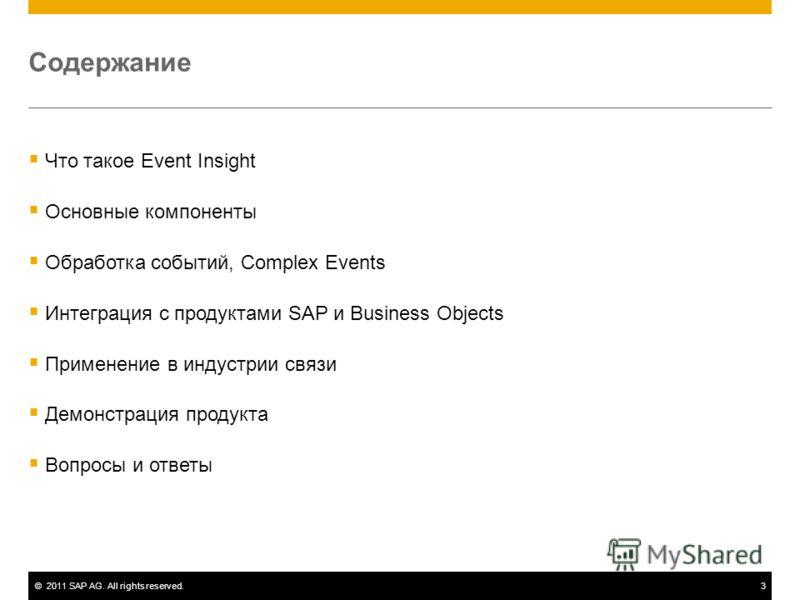 ©2011 SAP AG. All rights reserved.3 Содержание Что такое Event Insight Основные компоненты Обработка событий, Complex Events Интеграция с продуктами SAP и Business Objects Применение в индустрии связи Демонстрация продукта Вопросы и ответы