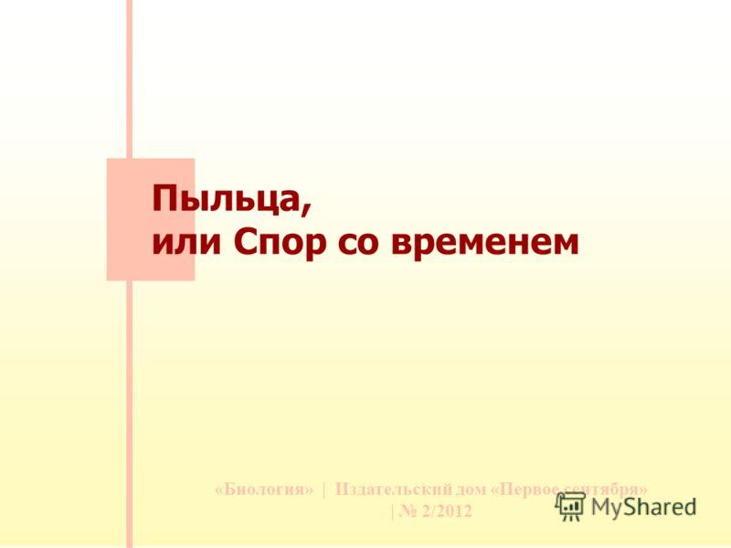 «Биология» | Издательский дом «Первое сентября» | 2/2012 Пыльца, или Спор со временем