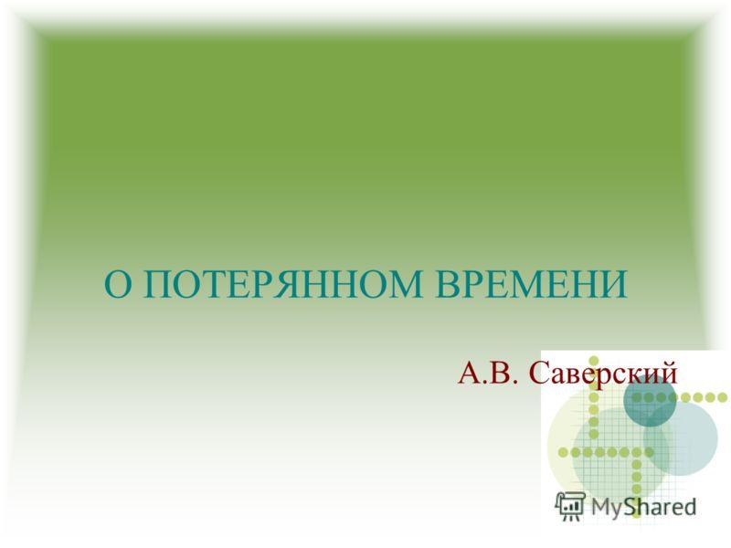 О ПОТЕРЯННОМ ВРЕМЕНИ А.В. Саверский