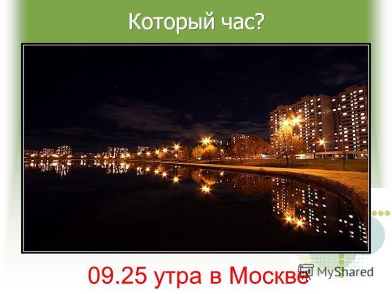 09.25 утра в Москве