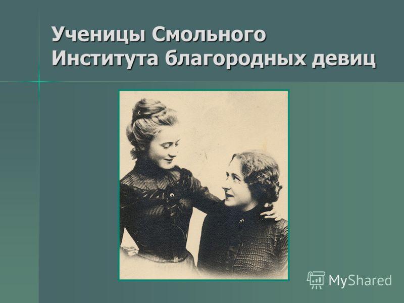 Ученицы Смольного Института благородных девиц