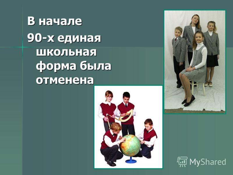 В начале 90-х единая школьная форма была отменена