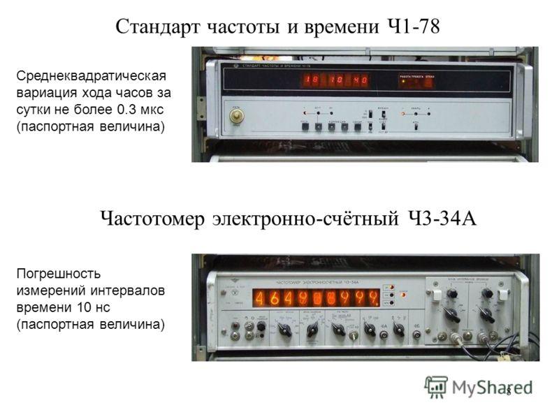 электронно-счётный Ч3-34А