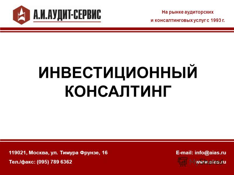На рынке аудиторских и консалтинговых услуг с 1993 г. 119021, Москва, ул. Тимура Фрунзе, 16 Тел./факс: (095) 789 6362 E-mail: info@aias.ru www.aias.ru ИНВЕСТИЦИОННЫЙ КОНСАЛТИНГ