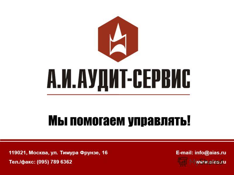 6 Мы помогаем управлять! 119021, Москва, ул. Тимура Фрунзе, 16 Тел./факс: (095) 789 6362 E-mail: info@aias.ru www.aias.ru