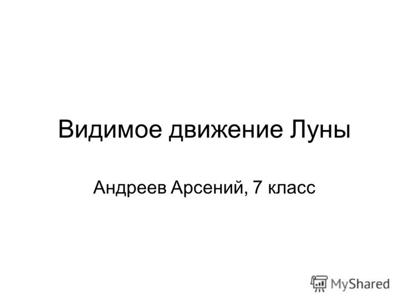 Видимое движение Луны Андреев Арсений, 7 класс