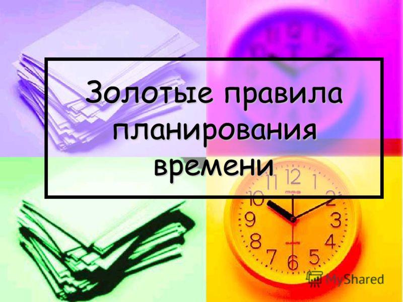Золотые правила планирования времени