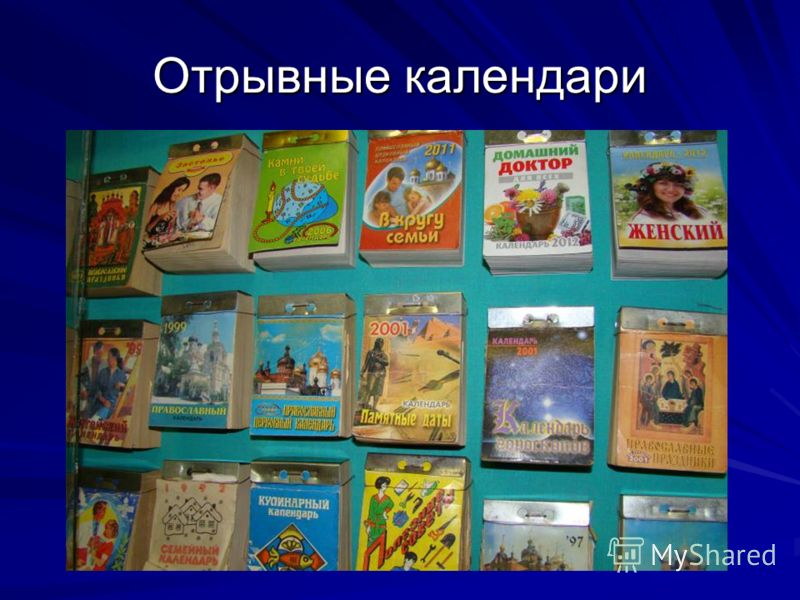 Отрывные календари