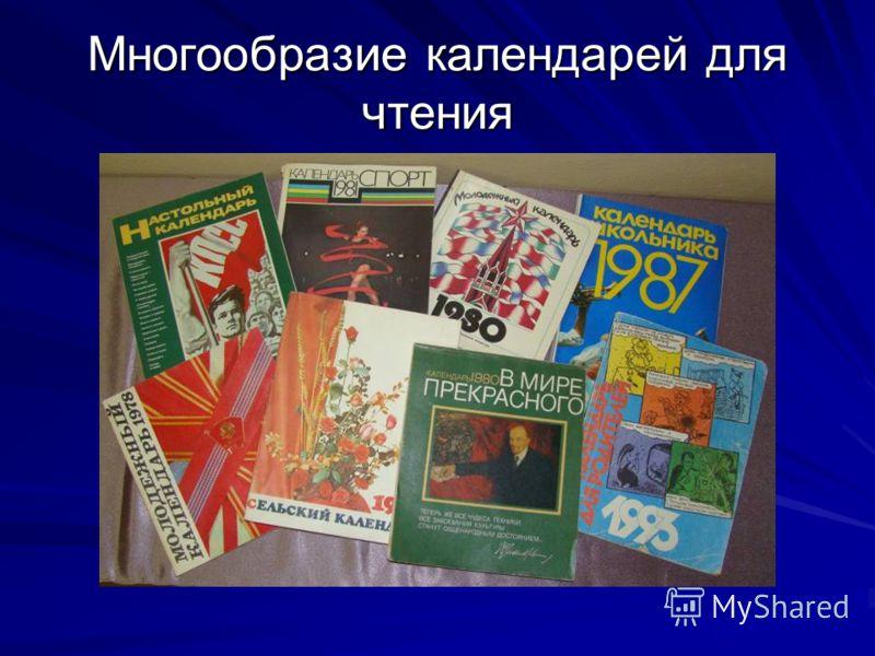 Многообразие календарей для чтения