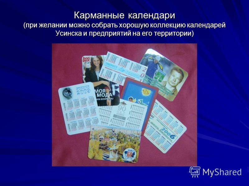 Карманные календари (при желании можно собрать хорошую коллекцию календарей Усинска и предприятий на его территории)