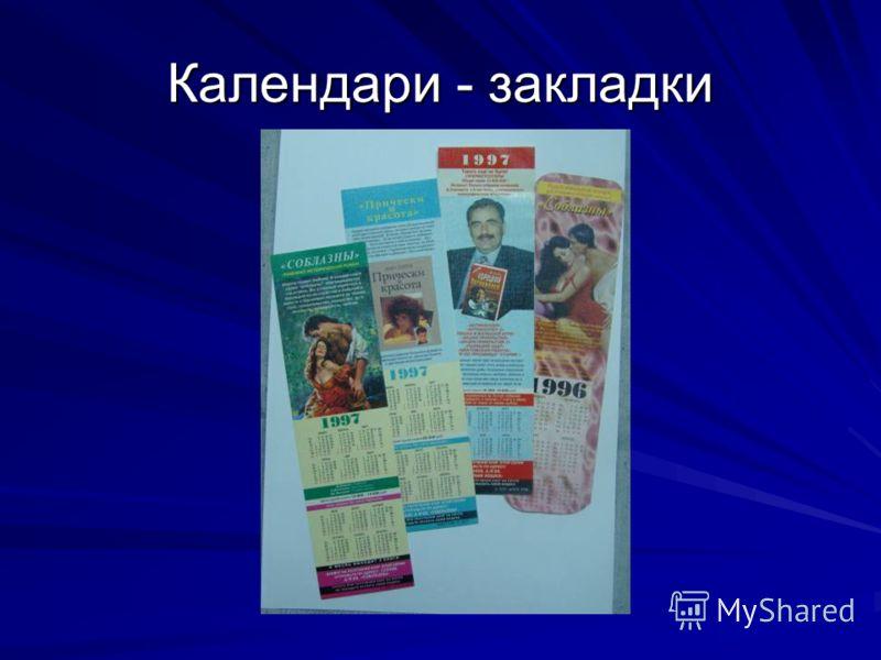 Календари - закладки
