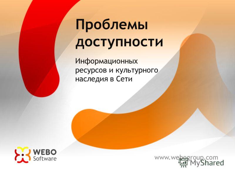 www.webogroup.com Проблемы доступности Информационных ресурсов и культурного наследия в Сети