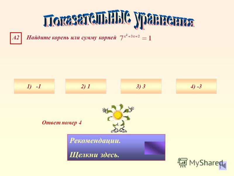Ответ номер 4 Рекомендации. Щелкни здесь. А2 Найдите корень или сумму корней 1) 4) -33) 32) 1