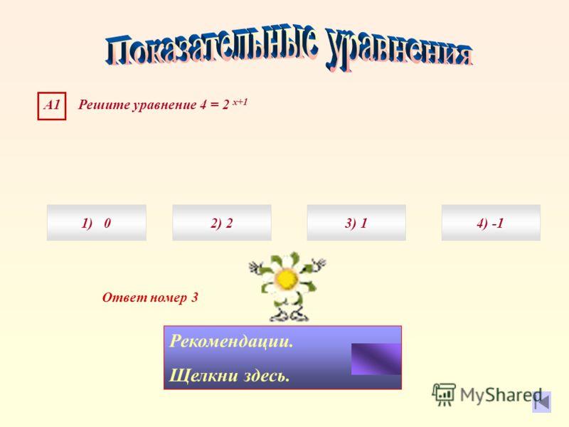 Ответ номер 3 Рекомендации. Щелкни здесь. А1 Решите уравнение 4 = 2 х+1 1) 04) 3) 12) 2