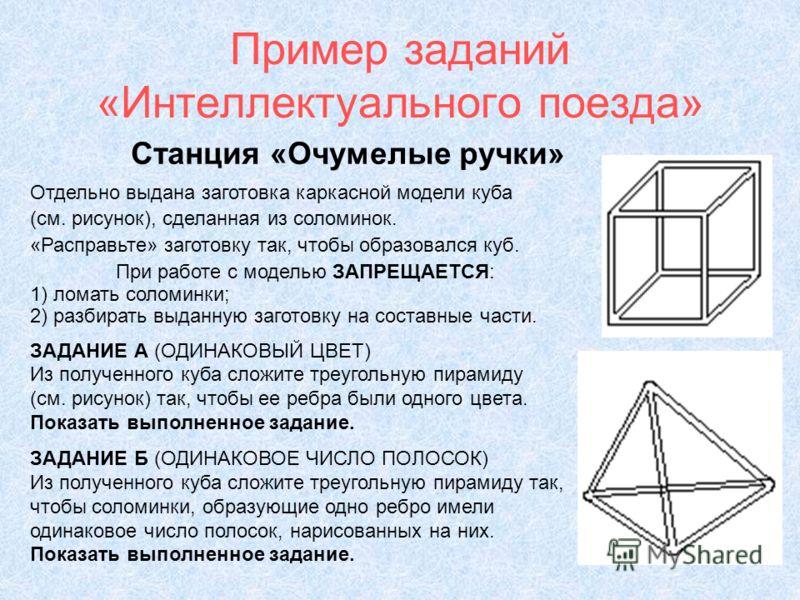 Отдельно выдана заготовка каркасной модели куба (см. рисунок), сделанная из соломинок. «Расправьте» заготовку так, чтобы образовался куб. При работе с моделью ЗАПРЕЩАЕТСЯ: 1) ломать соломинки; 2) разбирать выданную заготовку на составные части. ЗАДАН