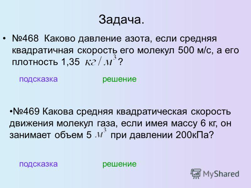 Связь давления с плотностью газа. Плотность газа Концентрация молекул Масса молекулы