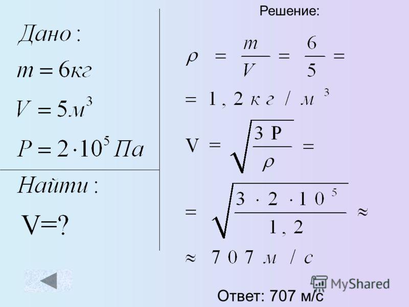 Сначала найдите плотность газа по формуле: Масса газа Объем газа А потом выразите скорость движения молекул из формулы: