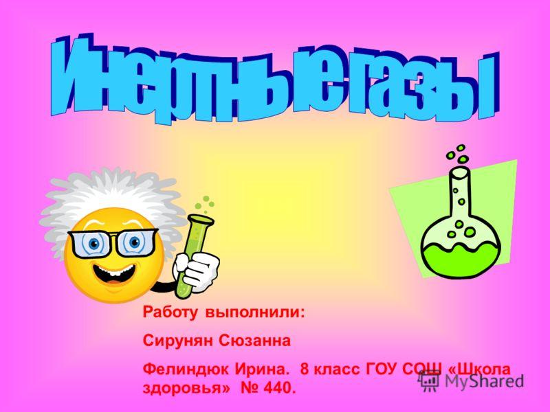 Работу выполнили: Сирунян Сюзанна Фелиндюк Ирина. 8 класс ГОУ СОШ «Школа здоровья» 440.