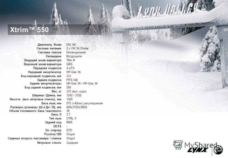 Двигатель Rotax552 SK Система питания2 x VM 34 Choke Система смазкиИнжекционная ОхлажденеВоздушное Ведущий шкив вариатораTRA III Ведомый шкив вариатораQRS Передняя подвескаA-LFS Передний амортизаторHP-Gas 36 Ход передней подвески, мм242 Задняя подвес