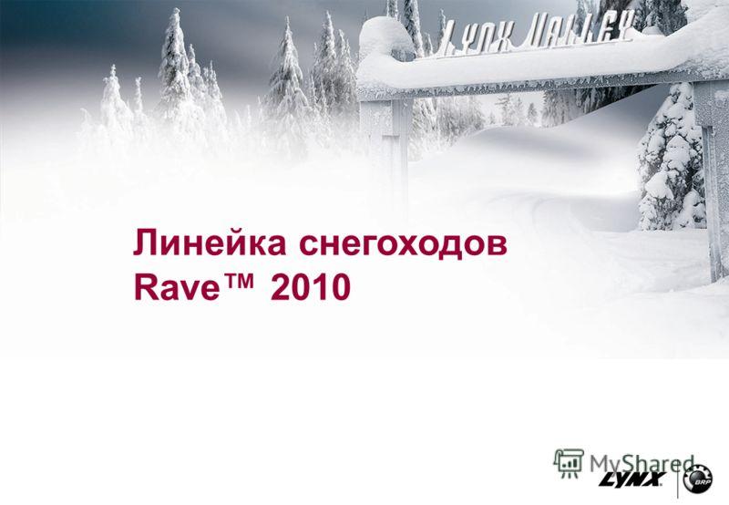 Линейка снегоходов Rave 2010