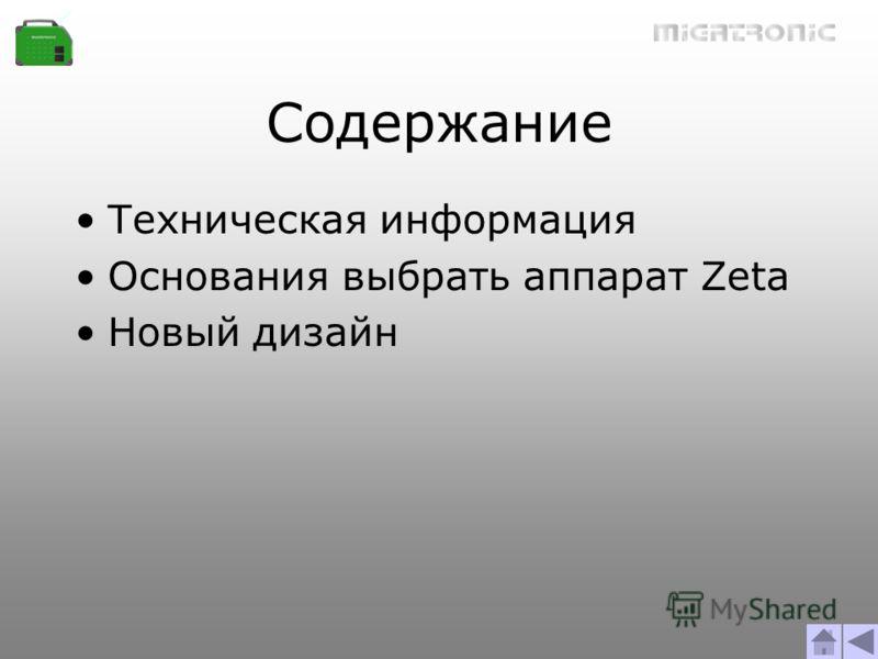 Содержание Техническая информация Основания выбрать аппарат Zeta Новый дизайн
