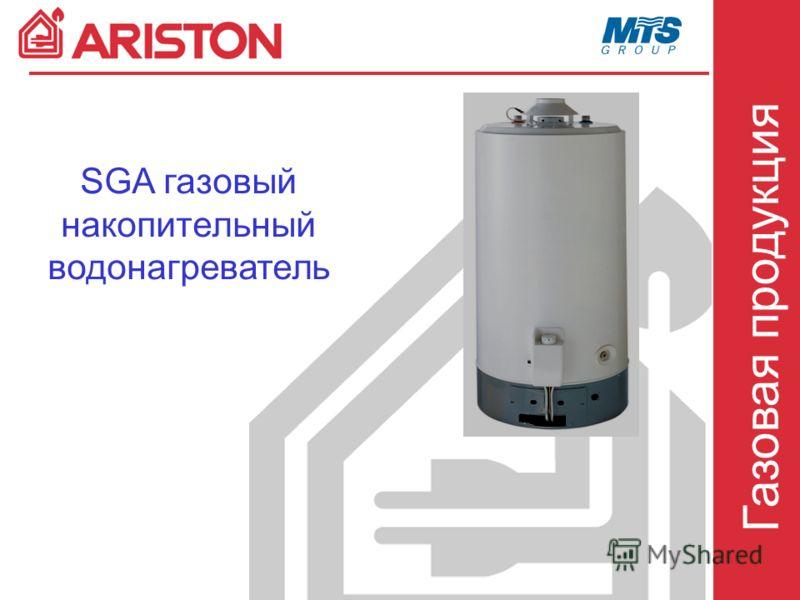Газовая продукция SGA газовый накопительный водонагреватель