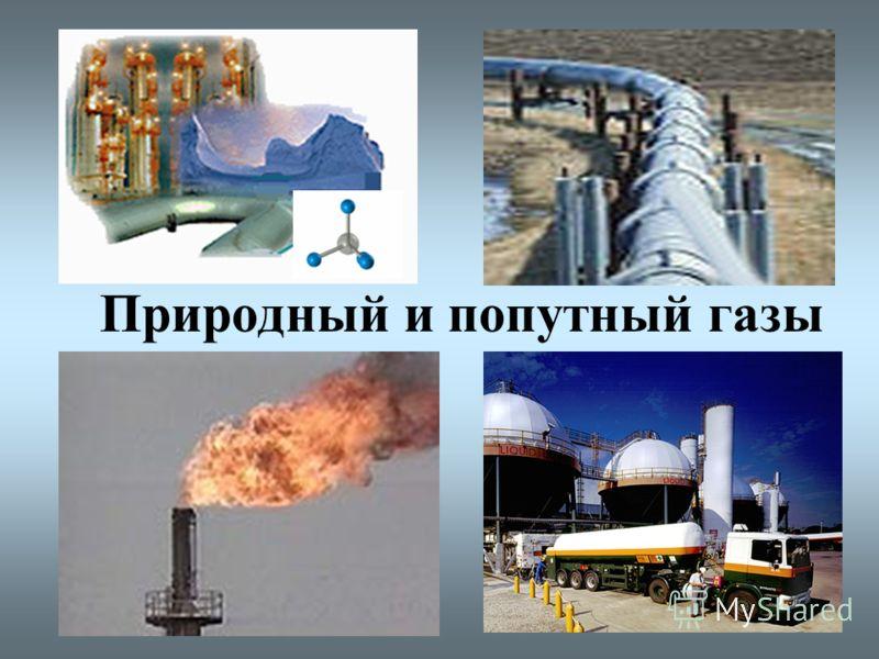 Природный и попутный газы