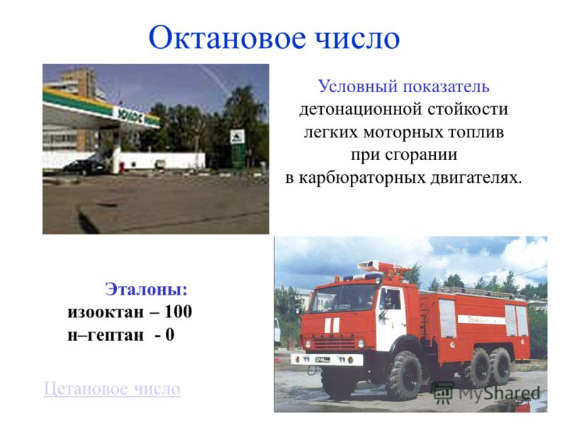 Октановое число Условный показатель детонационной стойкости легких моторных топлив при сгорании в карбюраторных двигателях. Эталоны: изооктан – 100 н–гептан - 0 Цетановое число