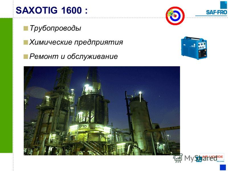 SAXOTIG 1600 : Трубопроводы Химические предприятия Ремонт и обслуживание