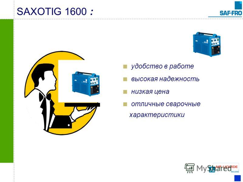 SAXOTIG 1600 : удобство в работе высокая надежность низкая цена отличные сварочные характеристики