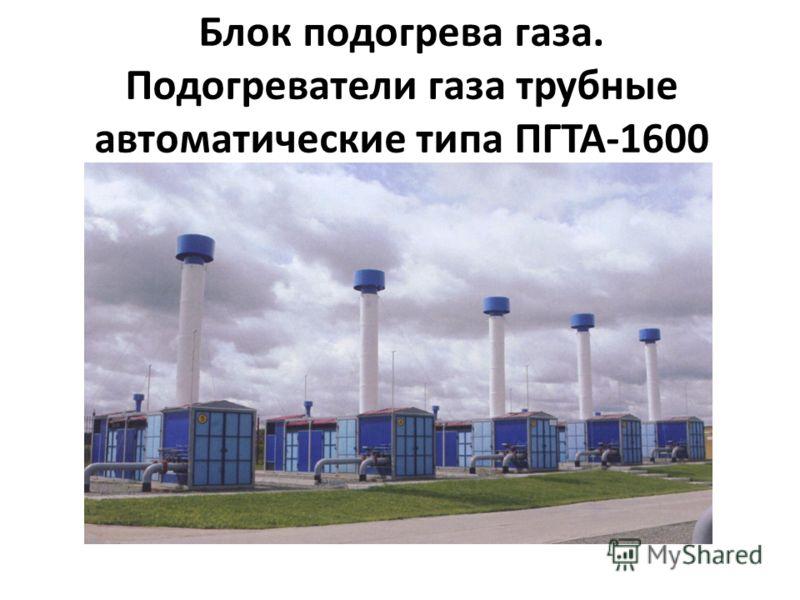 Блок подогрева газа. Подогреватели газа трубные автоматические типа ПГТА-1600