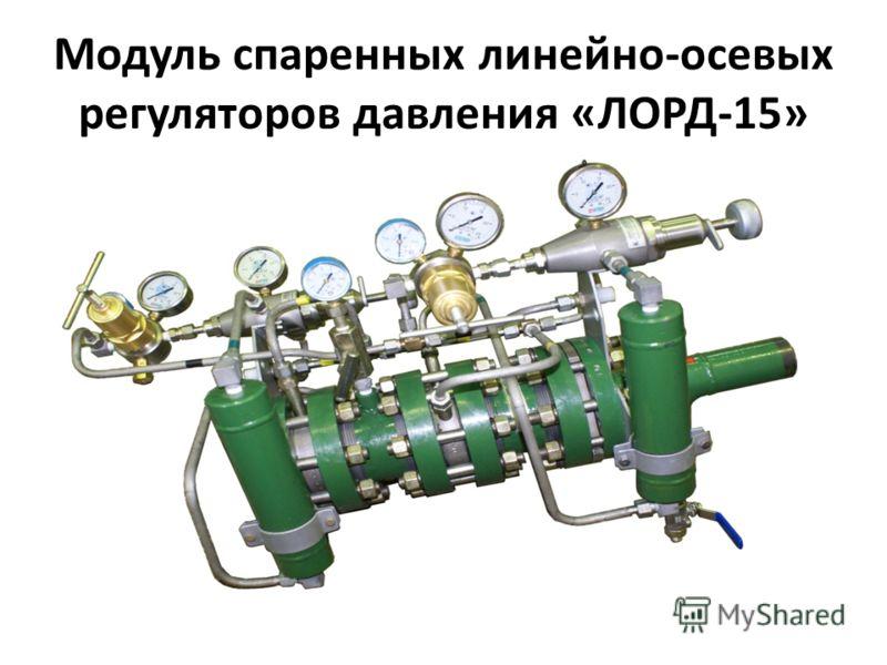Модуль спаренных линейно-осевых регуляторов давления «ЛОРД-15»